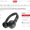 Продам Новые беспроводные наушники с микрофоном JBL E45BT накладные