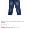 Продам Джинсы для мальчика Barkito р.140, синие