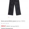 Продам Брюки демисезонные детские Barkito р.140,черные