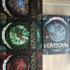 Продам Наталья Щерба Часодеи(четыре книги)