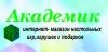 Пользователь Интернет-магазин Академик