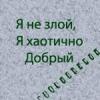 Аватар пользователя Mr. Zlo