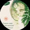 Аватар пользователя Премиум Кафе
