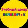 Пользователь ПОЛИГЛОТиК