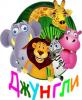 Аватар пользователя Джунгли