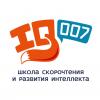 Организация «Школа скорочтения IQ007»