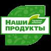 Организация «Наши продукты»