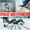 Организация «Прокат инструмента»