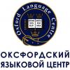Организация «Оксфордский языковой центр»
