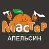 Мастер Апельсин