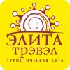 Организация «Элита Трэвэл»