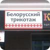 Организация «Белорусский трикотаж»
