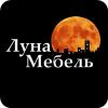 Луна мебель