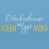 Организация «Обыкновенное чудо»