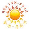 Чен Гун-Урал