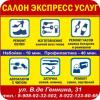 Организация «Салон экспресс-услуг»