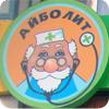 Организация «Айболит плюс»