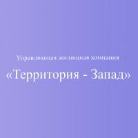 УК «Территория»
