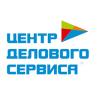 Организация «Центр делового сервиса»