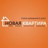 Организация «Новая квартира»