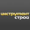 Организация «Инструмент строй»