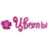 Организация «Цветы Галаго»
