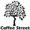 Организация «Coffee Street»