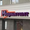 Маркитант