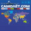 Самолёт.com