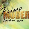 Прима Модерн