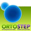 Организация «Orto Step»