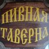Организация «Пивная таверна»