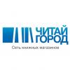 Организация «Читай-город»