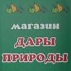 Организация «Дары природы»