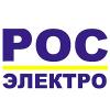 Организация «РОС-Электро»