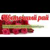 Организация «Цветочный рай»