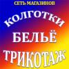 Организация «Колготки и трикотаж»