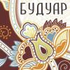 Организация «Будуар»
