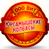 Юргамышские колбасы