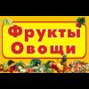 Организация «Фрукты Овощи»
