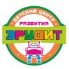 Организация «ЭРУДИТ»