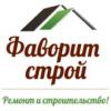 Организация «Фаворит-Строй»