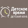 Организация «Детское время»