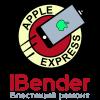Организация «iBender»