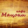 Организация «Мацони»