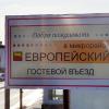 Застройщик «Европейского» заплатит мэрии 22 млн рублей