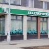 Ипотека в офисе продаж: в Академическом начал работу представитель САИЖК