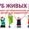 Бесплатные тематические игротеки в Клубе живых игр