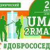 В День города в Академическом выступит группа Uma2rman
