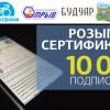 Розыгрыш сертификатов среди подписчиков наших групп в социальных сетях